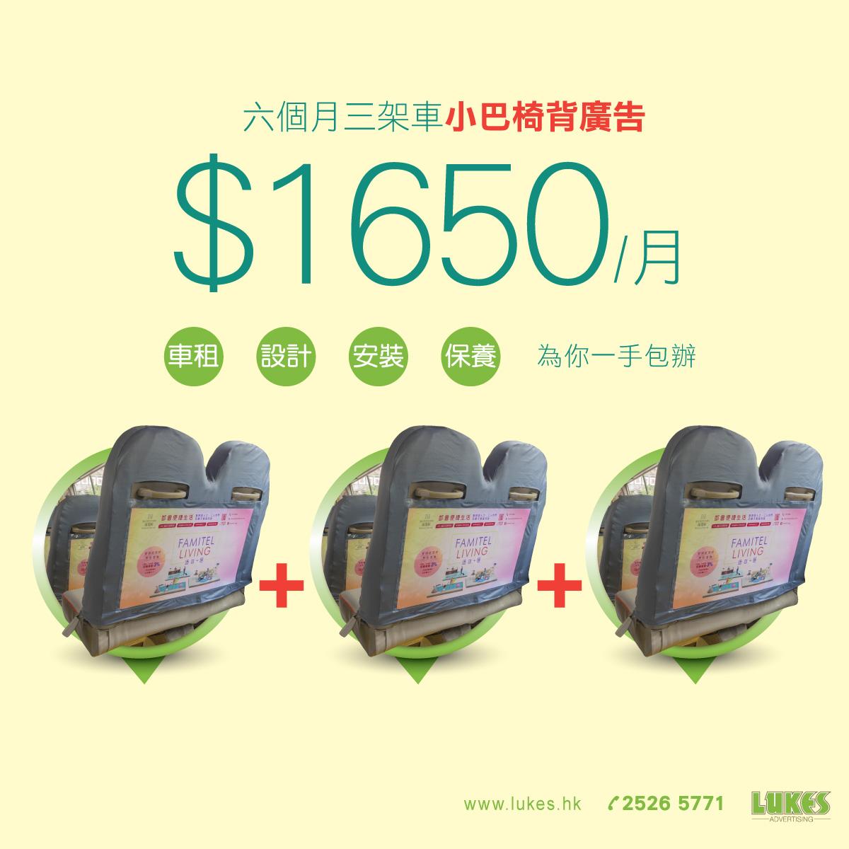 web_lukes-seatback-1200x1200-181214a