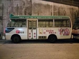 位元堂小巴車身廣告